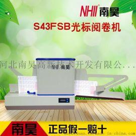南昊光标阅读机阅卷机产品性能质量优越 是您理想选择