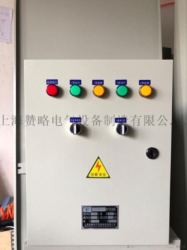 消防 稳压 一用一备 /一控二 水泵电气控制柜箱0.75kw-15kw
