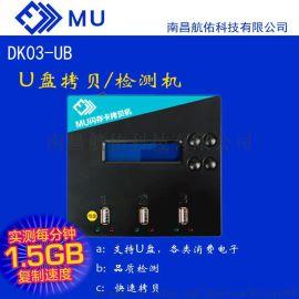 MUDK03小型1拖2USB拷贝机加密CF卡系统盘