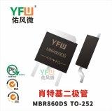 肖特基二极管MBR860DS TO-252封装印字MBR860DS YFW/佑风微品牌