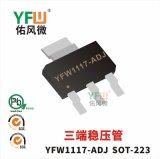 贴片三端稳压管YFW1117-ADJ SOT-223印字YFW1117-ADJ YFW/佑风微