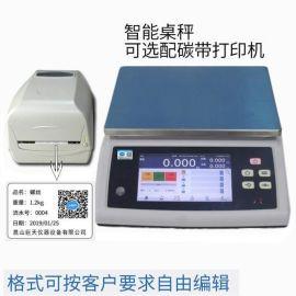 生产供应WN-Q20S智能打印计数桌秤 高精度智能电子秤带打印智能秤