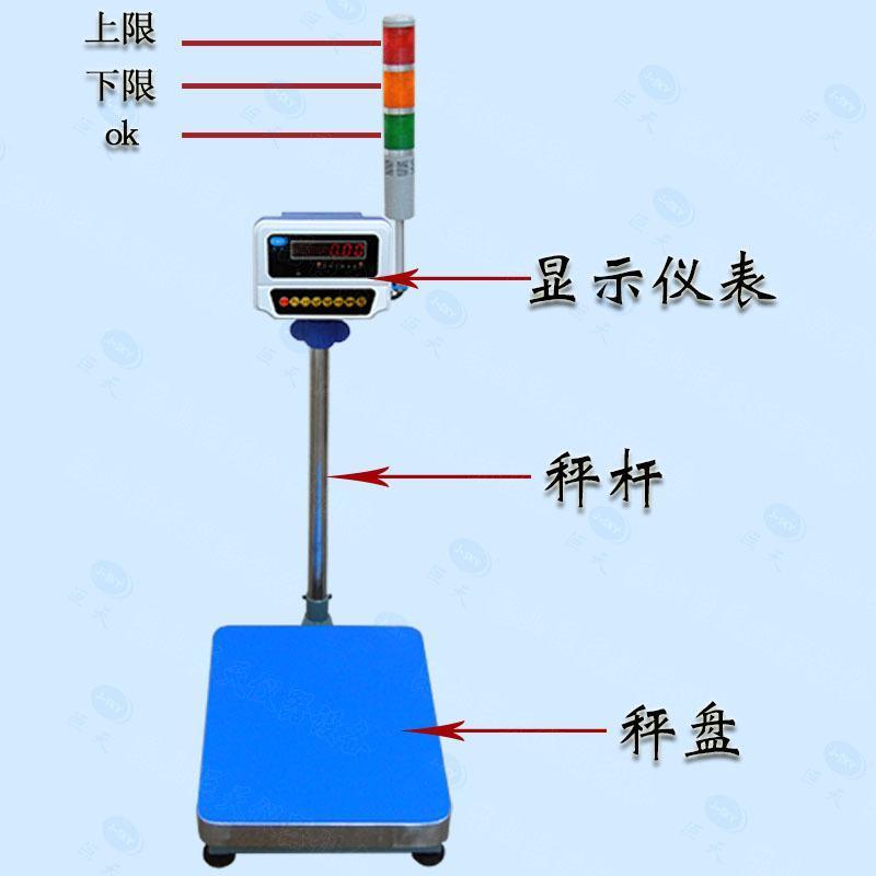 60kg稱重不合格時有聲音燈光提示的報 電子稱