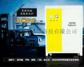 辽宁电锅炉-铁岭电磁采暖炉-沈阳林成电磁锅炉厂家