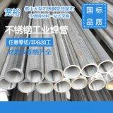 φ21.34*2.11mm美标304不锈钢工业焊管