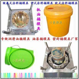 做注射模具定制7.10公斤密封桶模具多少钱