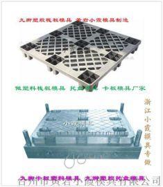 田字仓垫板塑胶模具 2.5吨包装地板塑料模具