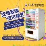 全国租赁饮料自动售货机,食品自动售货机