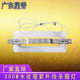 养殖废水处理紫外线uv灯管大功率紫外线灯