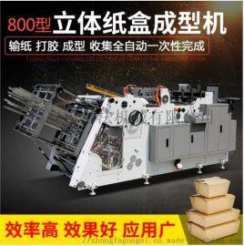 中法机械立体纸盒成型设备国内**