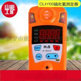 煤矿专用CLH100硫化氢测定器   硫化氢检测仪