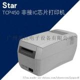 STAR TCP450 IC芯片可视卡打印机