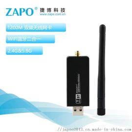 ZAPO品牌 W97L-2DB 1200M双频无线网卡