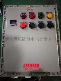 污水泵防爆按钮操作箱