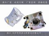 塑胶模具保温壶壳模具专业生产