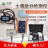 方科土壤盐分测定仪,FK-TY土壤盐分检测仪