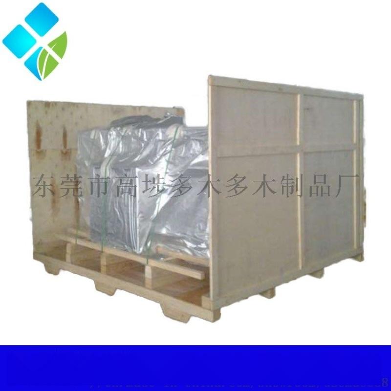 東莞木箱物流運輸包裝木箱出口免燻蒸真空大型包裝箱