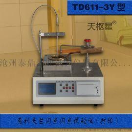 天枢星牌TD611-3型智能沥青闪点仪