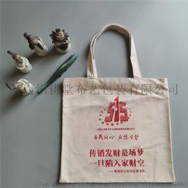 郑州厂家定做手提袋 培训机构棉布袋 广告促销帆布袋