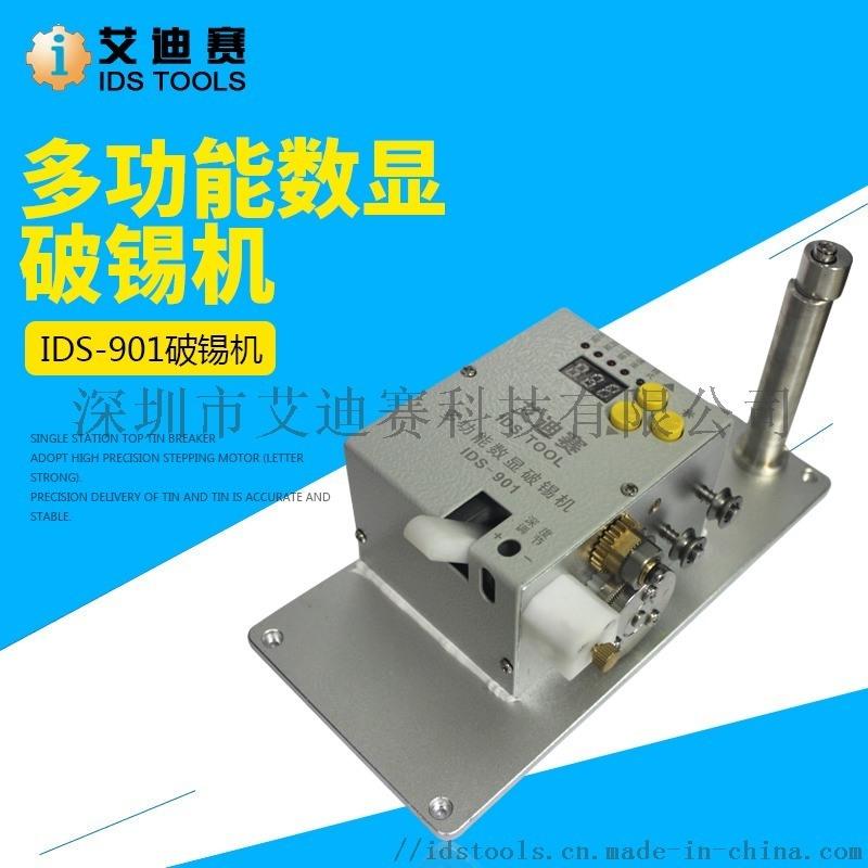 自动焊接机专用数显破锡机 出锡机 送锡机