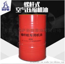 奥萨斯32#螺杆机油 200L螺杆式空气压缩机油