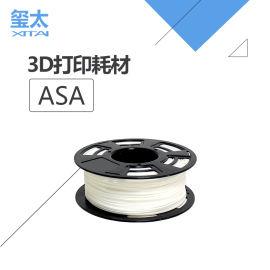 3D打印耗材 ASA直径1.75mm线材 3d打印机耗材