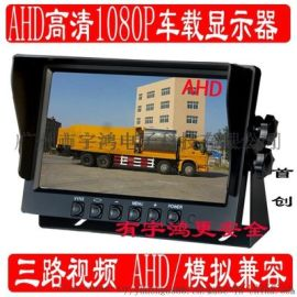 深圳 1080P车载显示器 三路视频 模拟和AHD兼容