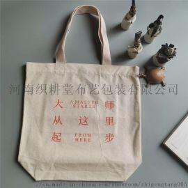 郑州帆布袋定制培训学校环保布袋布包手提单肩挎包订做