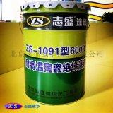 電熱設備高頻設備高溫絕緣塗料