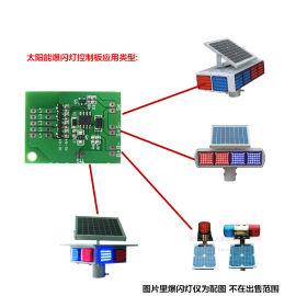 6V4路太阳能爆闪灯控制板太阳能交通 示灯电路板