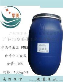 台湾FMEE乳化剂70%脂肪酸甲酯乙氧基化物清洗剂