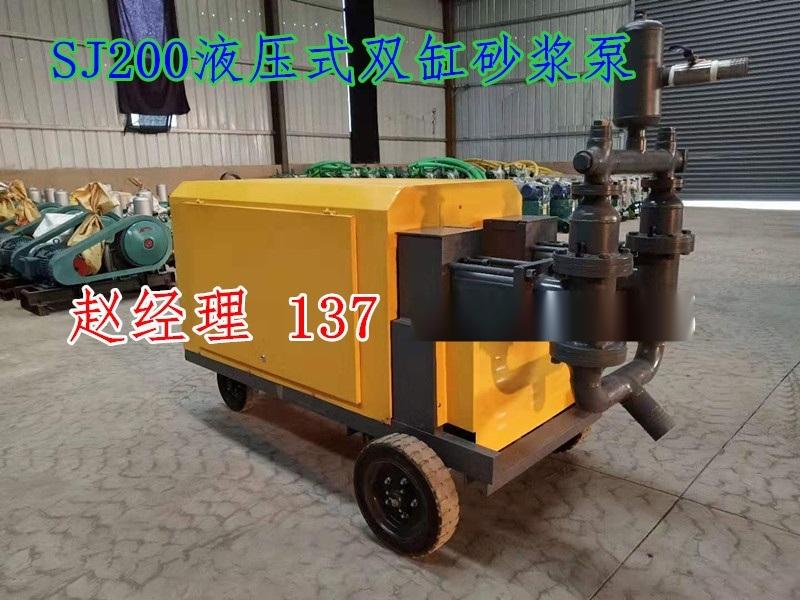 郑州砂浆锚杆注浆机—双缸液压砂浆泵
