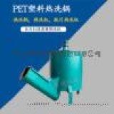 新品供应pet热洗机 热洗锅 塑料瓶清洗机