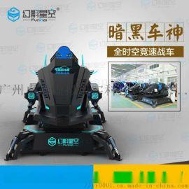 幻影星空军事vr虚拟现实一体机vr赛车模拟器