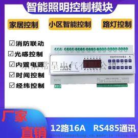 NS12.10智能照明集中控制开关
