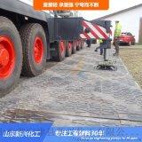 不陷车铺路板 耐碾压铺路板 高硬度铺路板