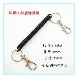 【现货供应】环保PU材质伸缩弹簧绳 创意失手绳 手机挂绳 带狗扣塑胶弹簧绳