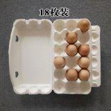 纸浆蛋托鸡蛋包装盒纸蛋托18枚装洋鸡蛋纸托盘