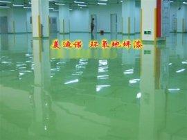 湄潭县、余庆县、习水县无尘车间地坪漆、厂房耐磨地坪漆