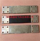 昌盛电气点焊机铜软连接