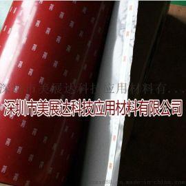 現貨散料低價清倉3M4218P亞克力泡棉雙面膠 灰色1.2mm厚汽車專業用壓克力VHB