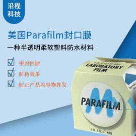 美国进口**Parafilm封口膜PM996防水