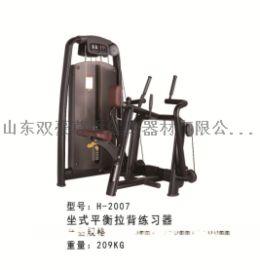 商用力量器械生产厂家 坐式平衡拉背练习器