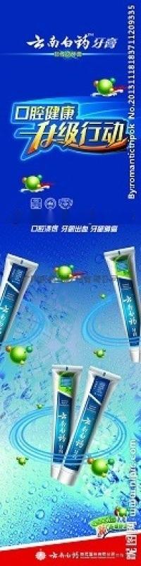 云南白药牙膏厂家直销日店货源 价i格低 全国送货!