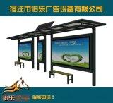 《供应》太阳能公交站台、太阳能公交站台制作加工