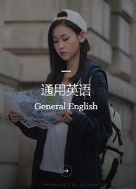 无锡英语培训班通用成人青少年英语培训