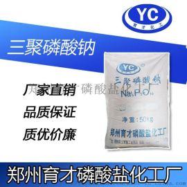 三聚磷酸钠厂家现货供应 国标级96% 解胶剂