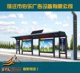 《供應》太陽能候車亭、高檔候車亭、廠家直銷