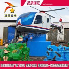 外观大气飞机大战坦克童星游乐大型儿童游乐场设备