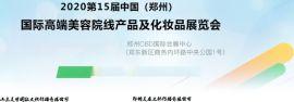 2020年鄭州美博會 CHINA-鄭州美博會